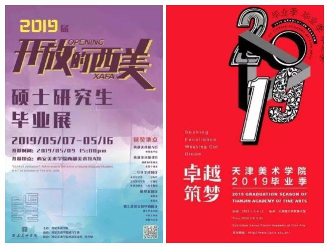 2019年国内高校毕业作品展海报最全合集大比拼!