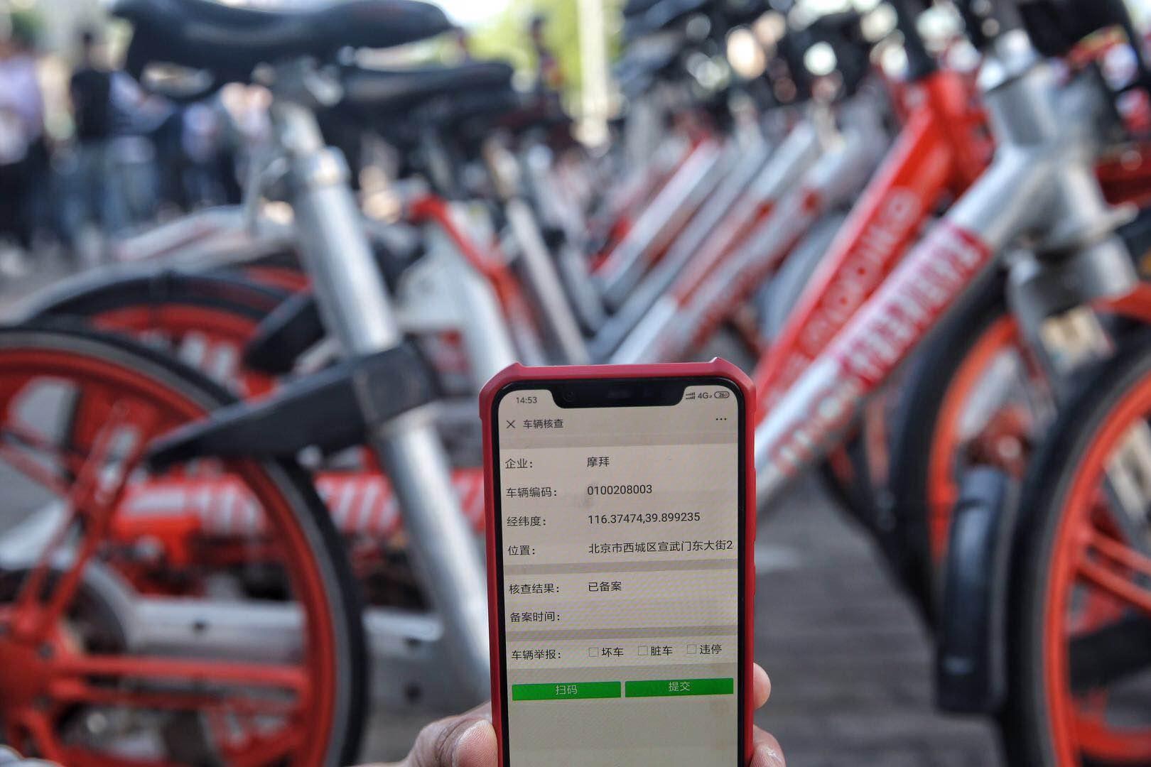 """手机扫码可查共享单车是否备案 连扫两辆哈啰皆""""黑车""""_绵阳网赚论坛"""