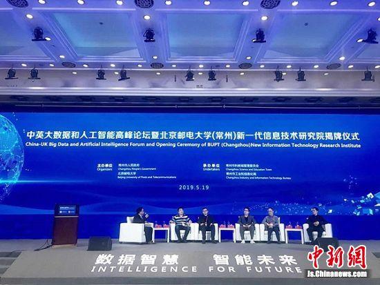 北京邮电大学(常州)新一代信息技术研究院揭牌