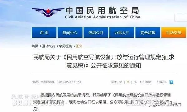 民航局明确规定通用机场的导航设备运行和开放