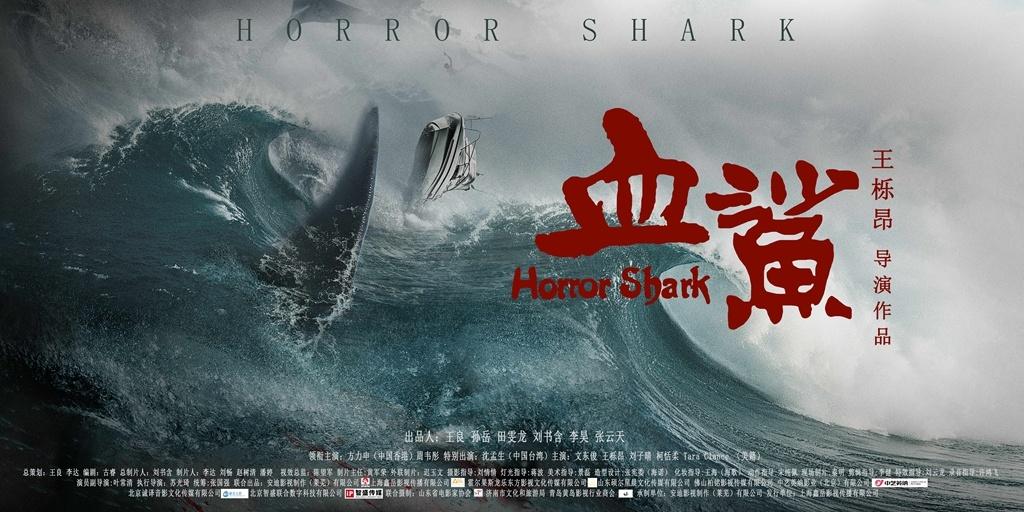 灾难电影《血鲨》杀青 方力申周韦彤肉搏变异鲨鱼