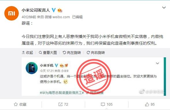 """小米手机发表""""新霸主继位""""言论?小米紧急辟谣"""