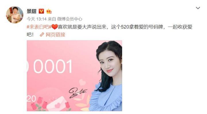 景甜发宣言:520拿着爱的号码牌一起收获爱,张继科换头像疑分手