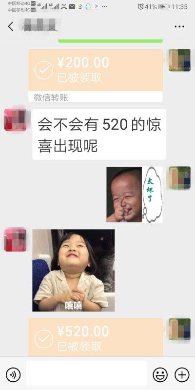 """今天是520有无红包惊喜?""""支教女""""微信骗转账被广州警方抓获"""