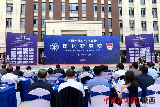 中国西部科技创新港理化研究院西安揭牌