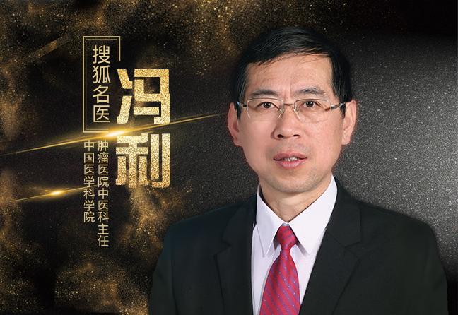 搜狐名医 | 医科院肿瘤医院冯利:运动会不会加速癌细胞扩散?