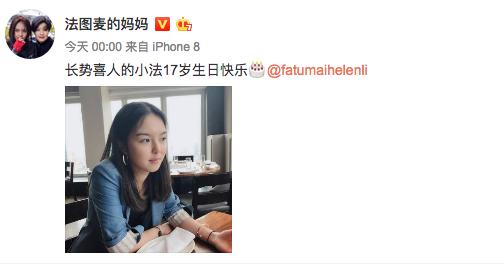"""哈文发文为女儿法图麦庆生,评论却让其""""坚强"""",真相令"""