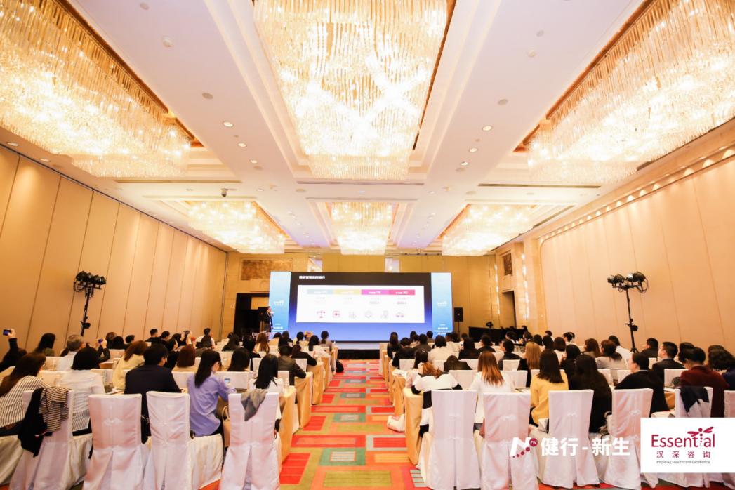 汉深咨询举办人力资源峰会娱乐,聚焦人力资源健康大数据与人力资源变革创新
