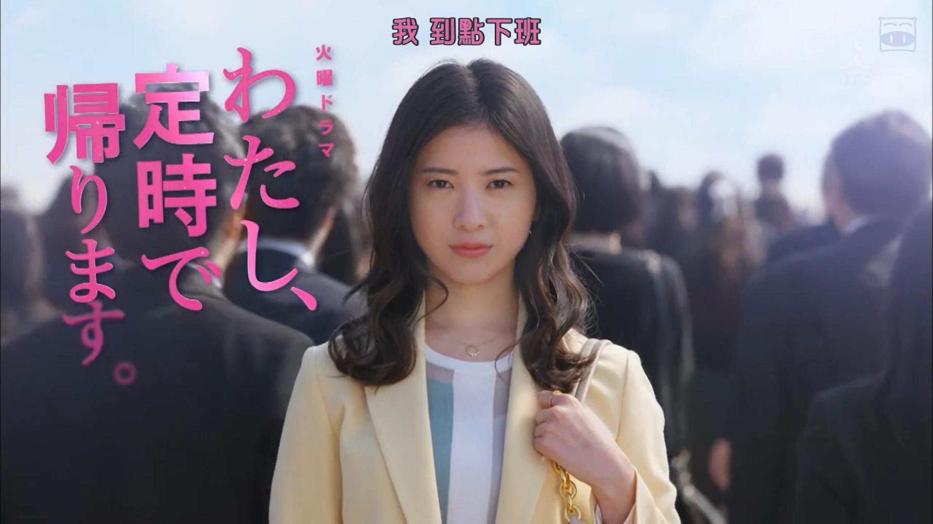 日剧《我,到点下班》想扭转日本职场文化:按时下班不是消极怠工代名词