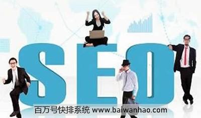 seo搜索排名_网站SEO每天基本工作你都有做到位吗?