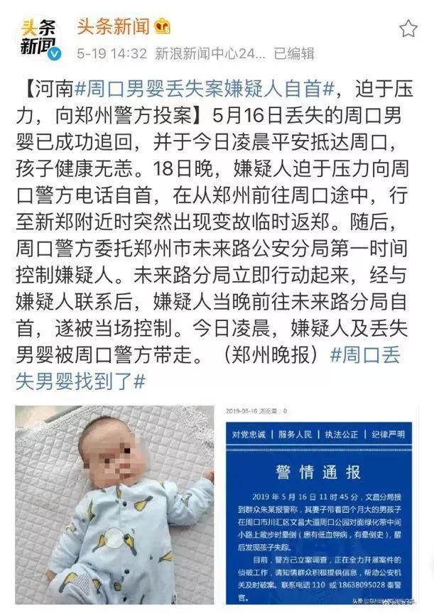 惊动全网的男婴找到了!嫌疑人迫于压力投案自首,更多细节披露