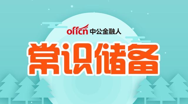 广西国有企业考试公共基础小知识
