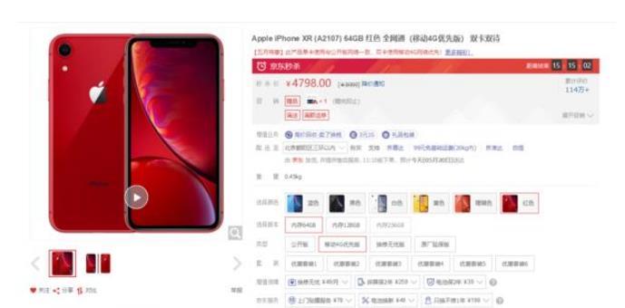 苹果售价真香!64GB版本iPhone XR 仅需4799元