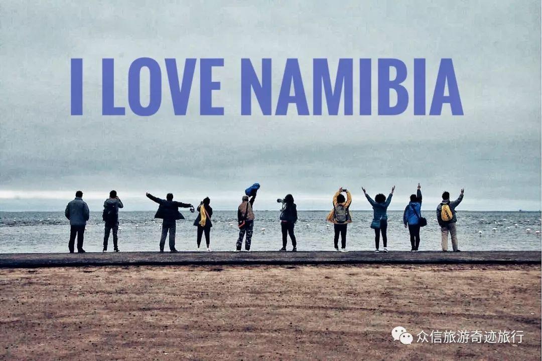"""凭什么说纳米比亚""""一生必去一次""""?"""