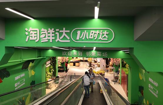 淘鲜达与新华都合作的首家全新模式的社区生鲜店