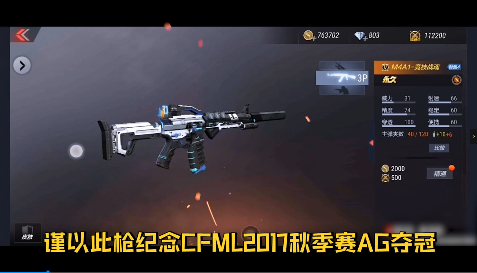 cfm小阡陌:m4a1-竞技战魂,科技感十足!