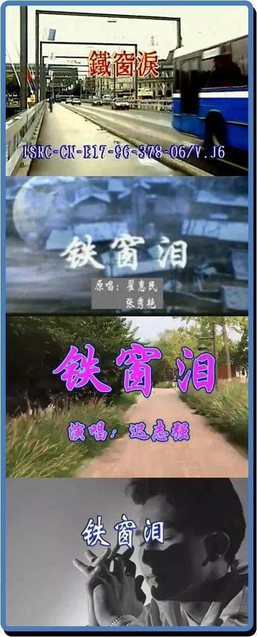 铁窗泪MV