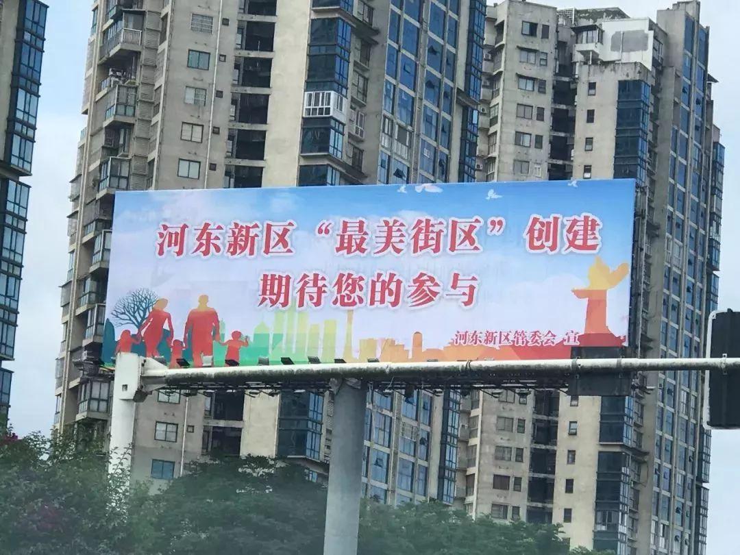 """""""街的味道""""!河东新区开展""""最美街区""""创评活动"""