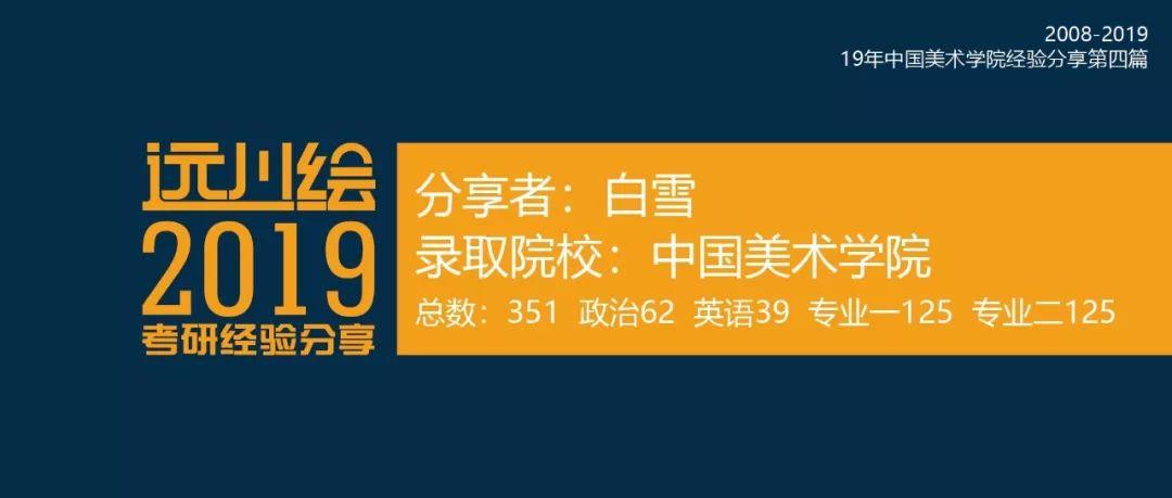 「远川绘-2019年工业设计考研感悟」中国美术学院-不要放弃不用怀疑做好自己该做的努力