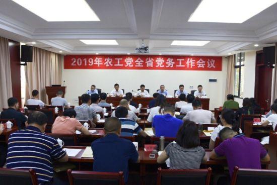 农工党福建省委会2019年全省党务工作会议在武平召开