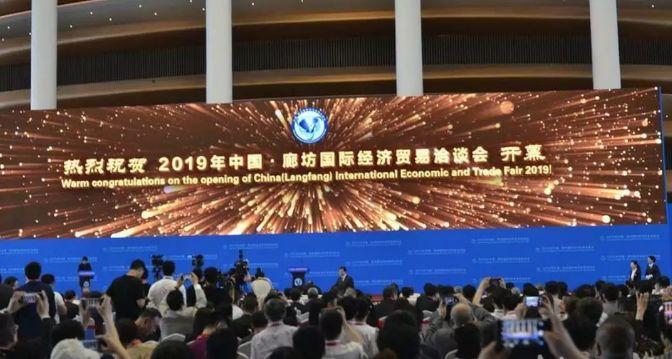 2019国际经济新闻_在2019年中国·廊坊国际经济贸易洽谈会上,突出转型发展、绿色发展...