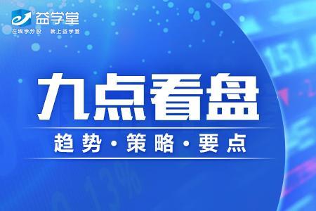 <b>益学堂吴剑:本周行情推演及预判,指数日线级别反弹展开!</b>