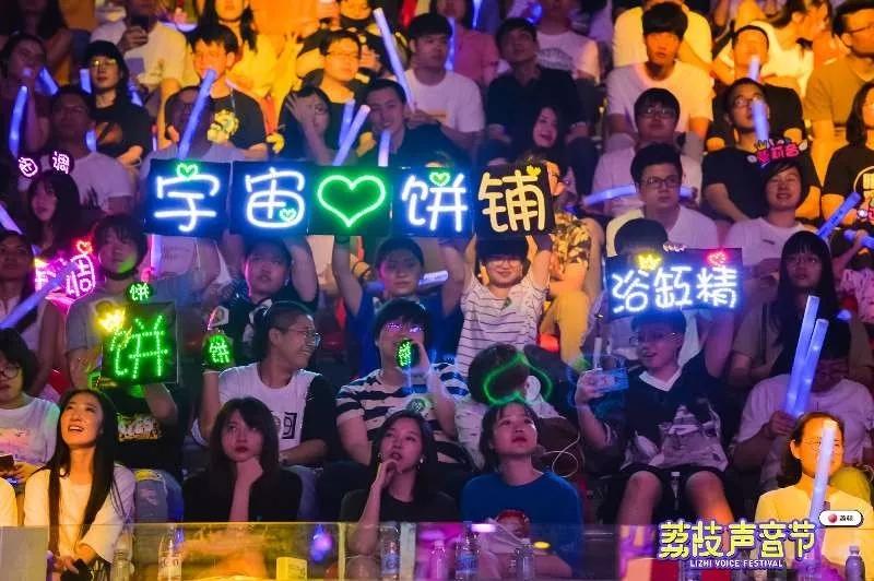 """5000名声控""""朝拜""""荔枝声音节,视觉时代年轻人缘何走向听觉""""叛逆"""""""""""