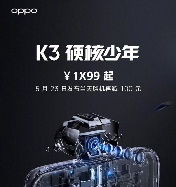 千元价位硬核配置 OPPO K3官方爆猛料