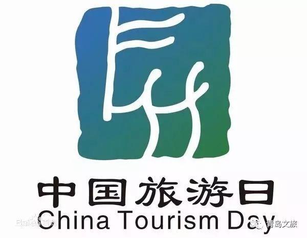 中国旅游日 | 青岛市分会场活动在崂山风景区举行