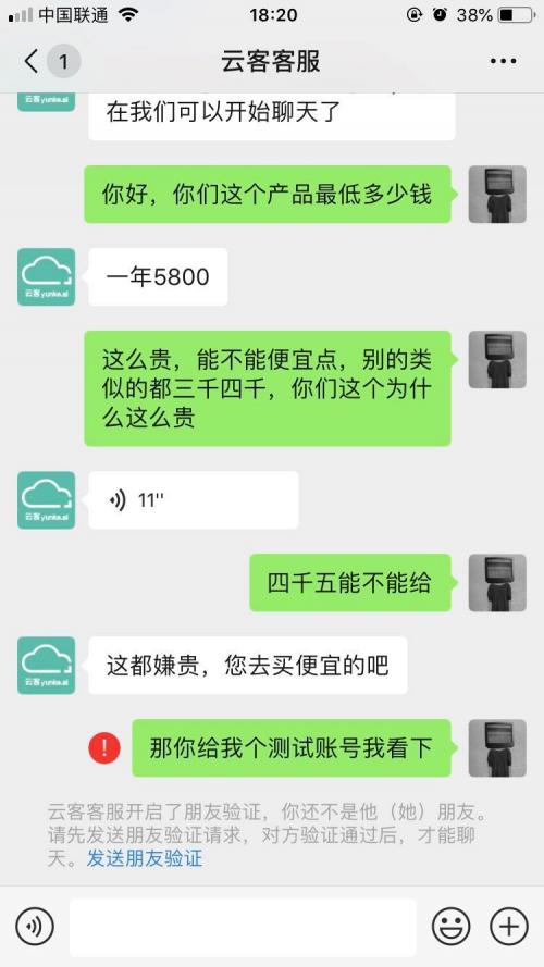 云客手机微信管理模块,助力企业杜绝销售微信走私单、删除客户等