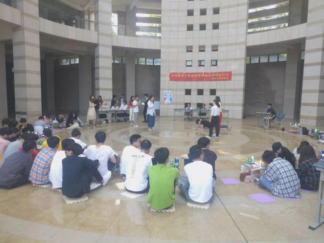 社团活动丨创新创意沙龙活动圆满结束