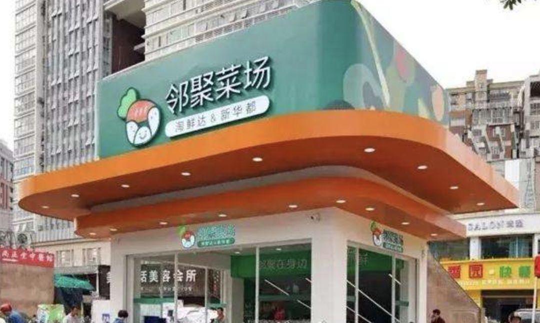 5月20日消息,日前,淘鲜达与新华都合作的社区生鲜店