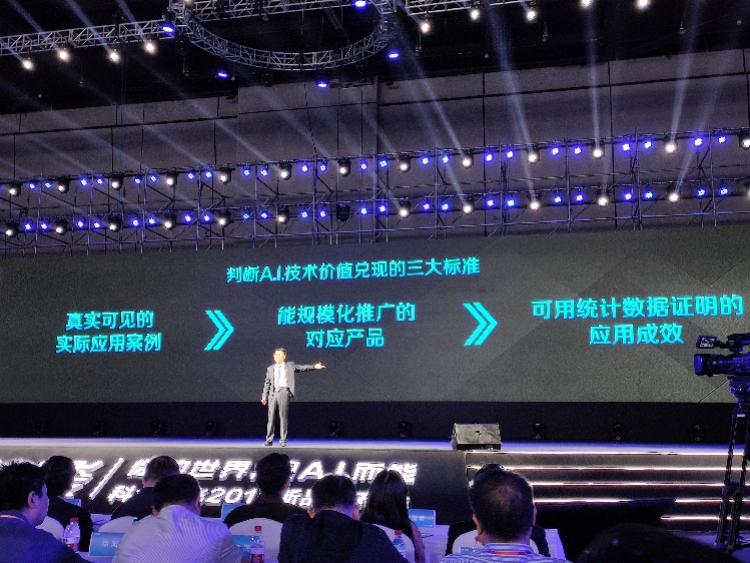 科大讯飞刘庆峰:人工智能技术价值兑现有三大标准