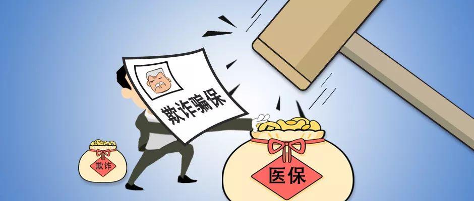 亳州通报10起欺诈骗保典型案例!