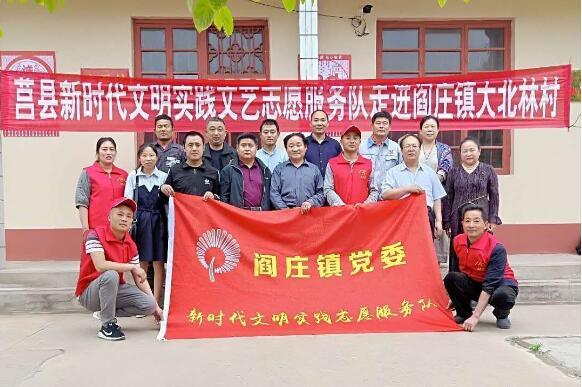 山东莒县民间文艺家协会社会实践活动走进闫庄镇大北林村