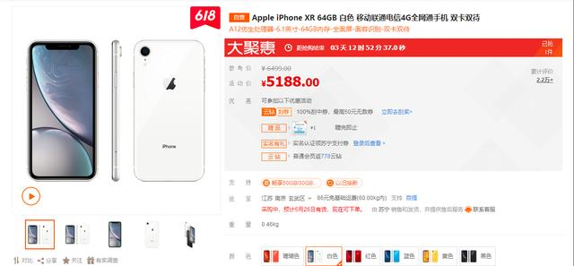iPhone XR:再不入手,马上再见!