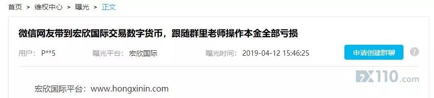 FX110网曝光:汇友交易数字货币遇宏欣国际黑平台 本金全部亏损
