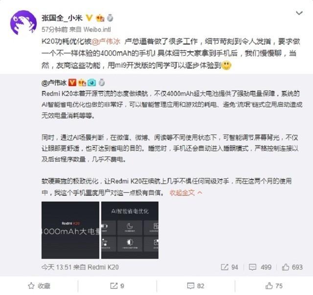 张国全:小米9也将应用红米K20功耗优化