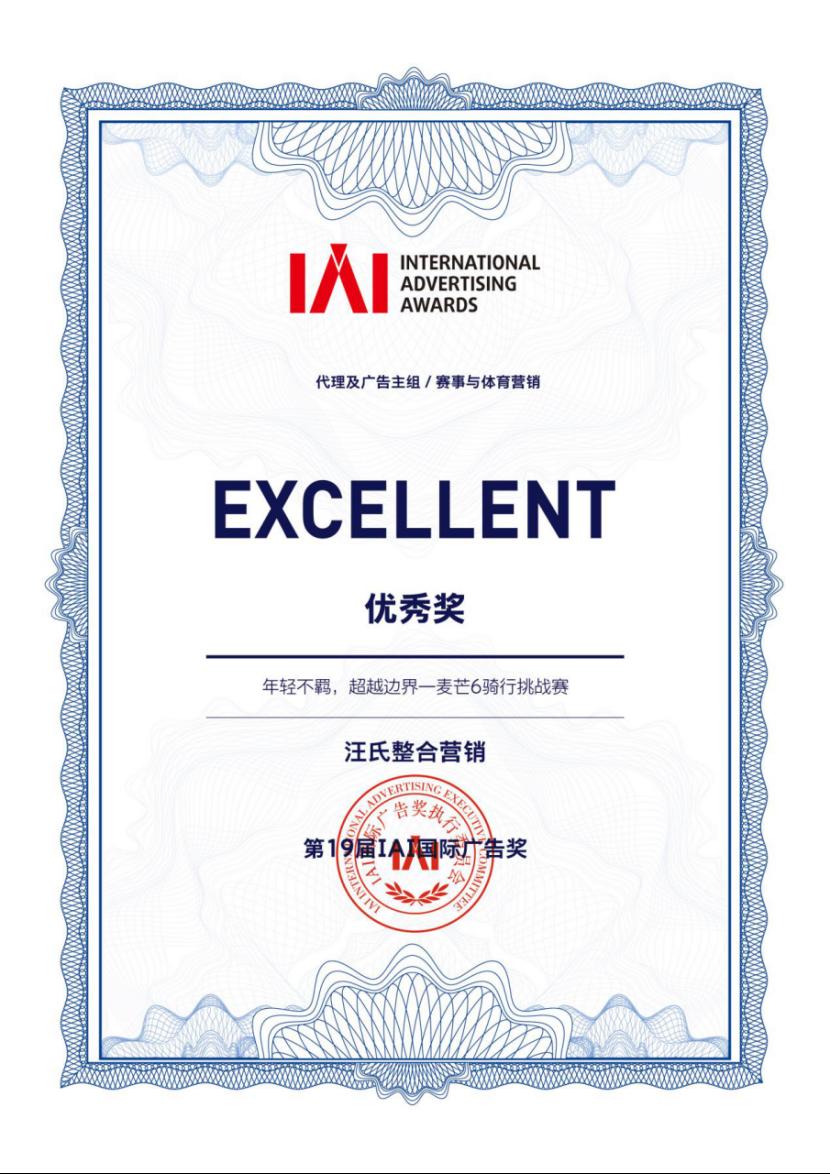 """首战IAI国际创享节,汪氏整合营销拿下""""案例类优秀奖""""!"""