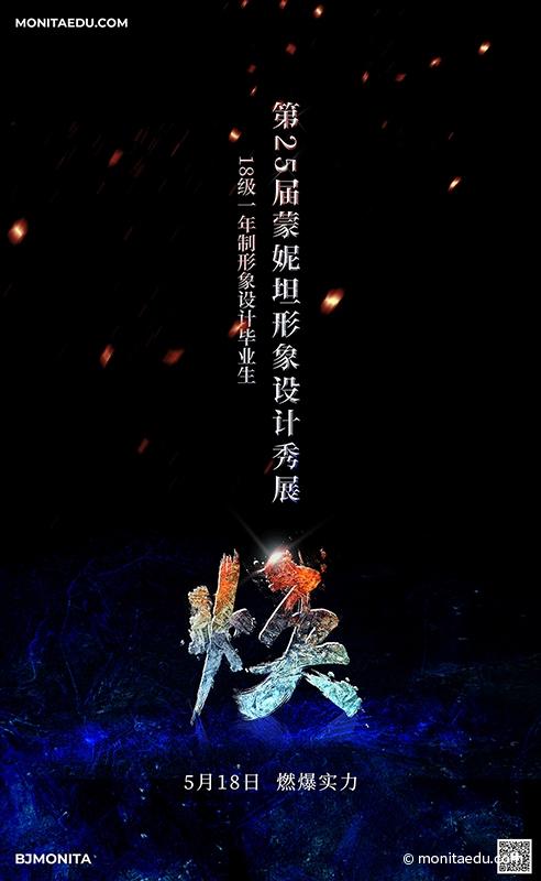<b>北京蒙妮坦18级人物形象设计一年制毕业展开启,燃点已至 · 焕你登场</b>