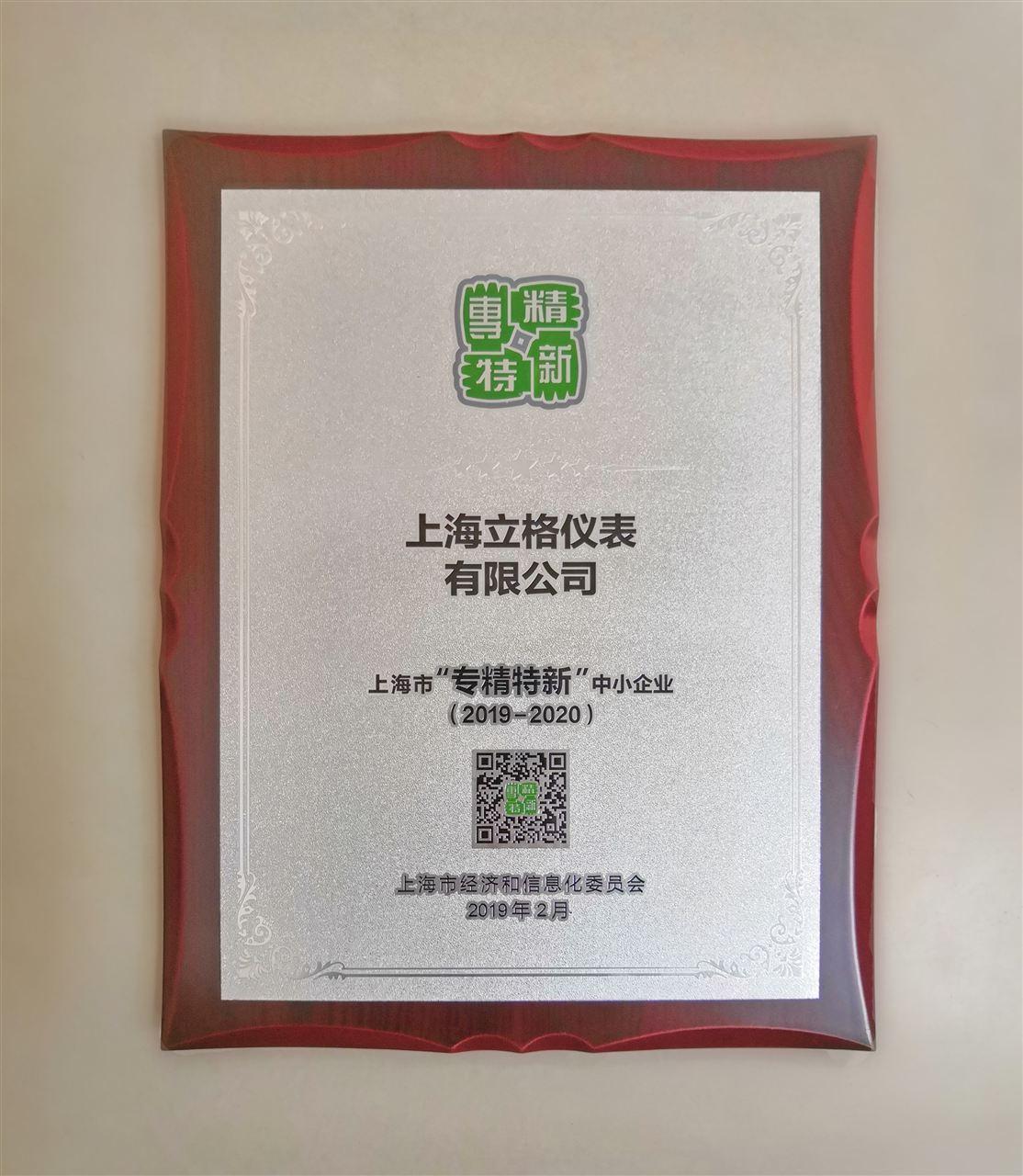 """立格仪表被认定为2019—2020年度上海市""""专精特新""""企业"""