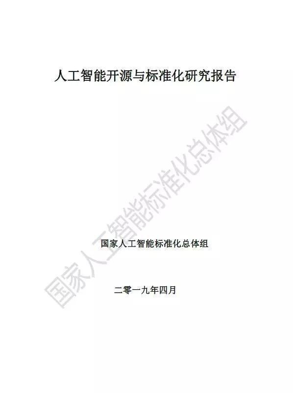 国家人工智能开源与标准化研究报告发布