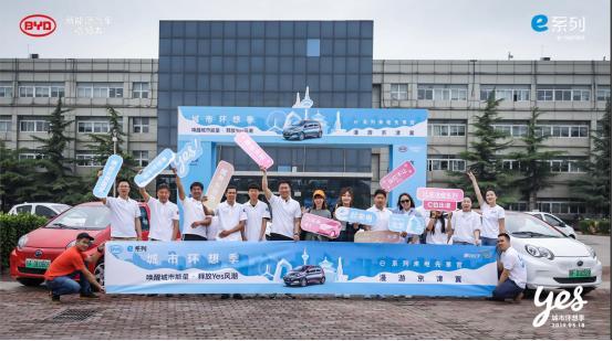 都市圈到了季节,发布Yes趋势,比亚迪e系列第一款享受官方漫游的京津冀