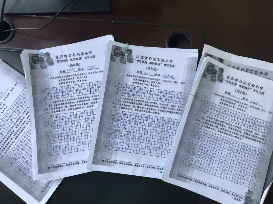 团队携手,走在迎测的向阳路上 记江苏省启东实验小学四年级语文国测团队