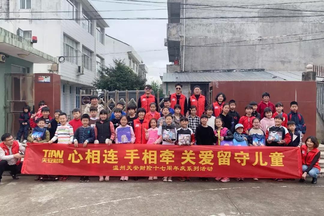 天安财险温州分公司开展公益献爱心活动庆祝分公司成立十七周年