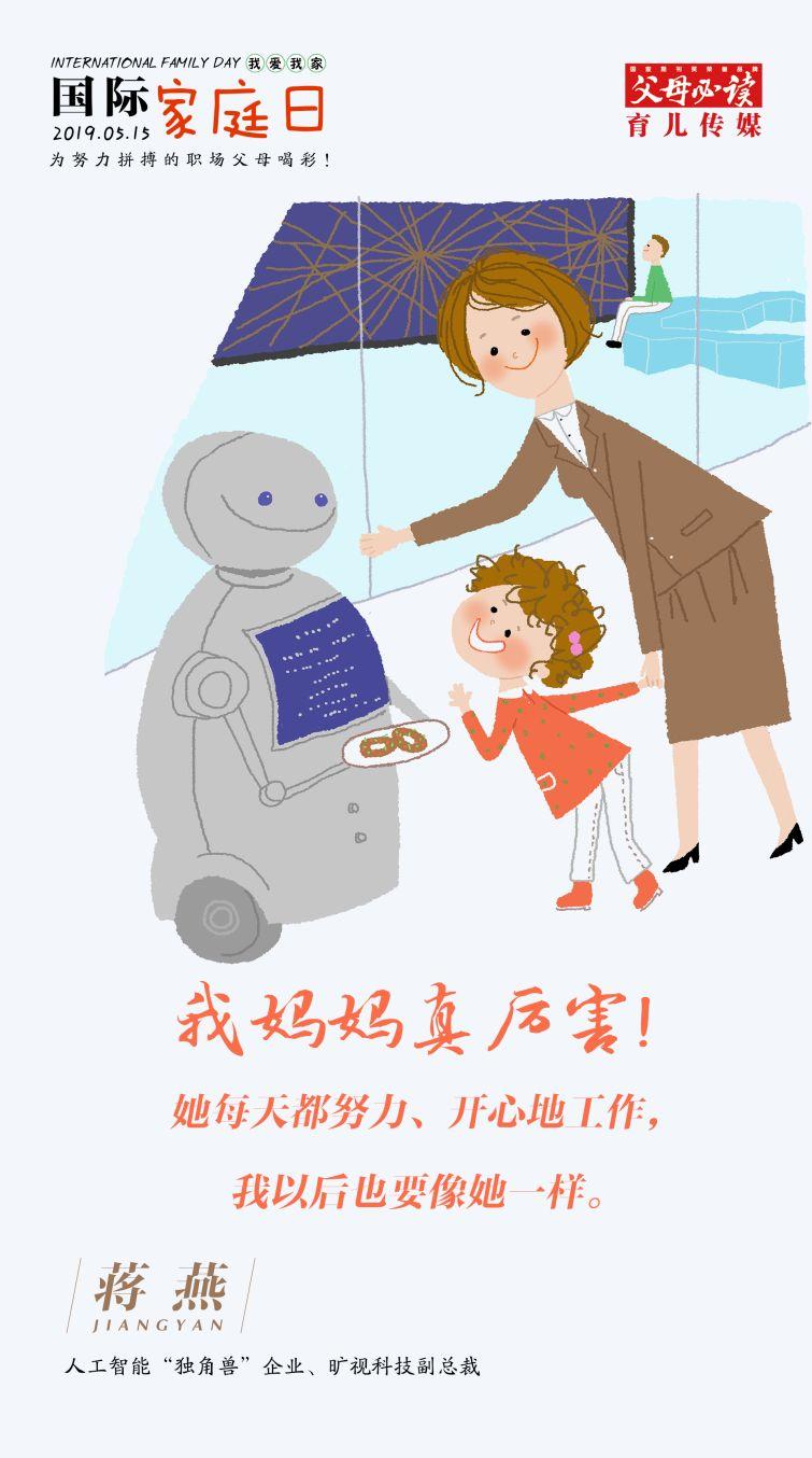 """【家庭日 特别策划】蒋燕:让孩子""""识别""""到一个积极努力的妈妈"""