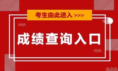 公布成绩,                    前了解2019安徽省公务员考试相关资讯