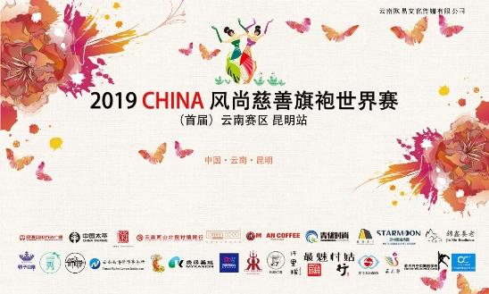 2019中国风尚慈善旗袍世界赛云南赛区昆明站海选大秀火热开赛