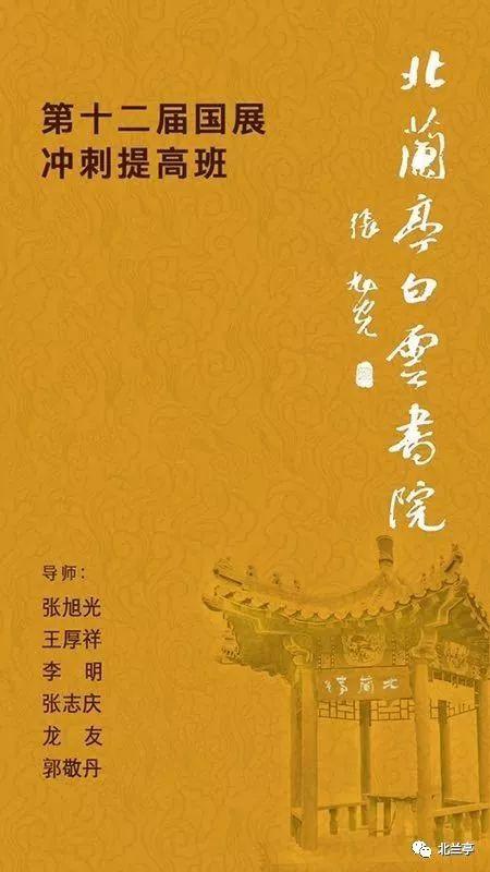 北兰亭白云书院第十二届国展冲刺提高班招生简章