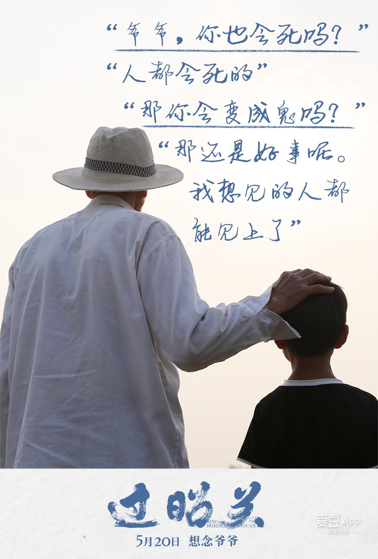"""[消息]电影《过昭关》发布""""爷爷语录""""组图 睿智爷爷讲述人生哲"""